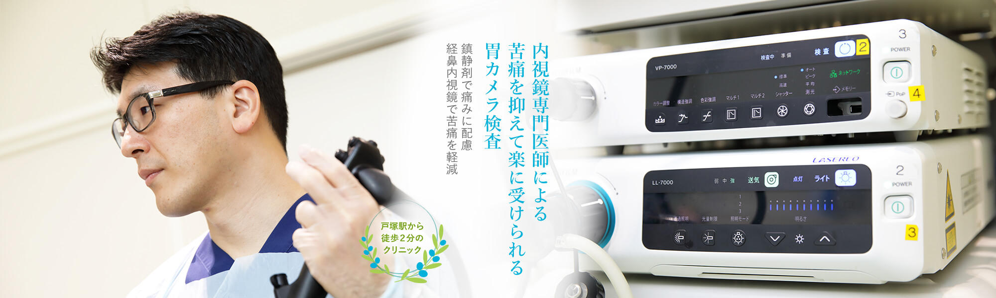 内視鏡専門医師による苦痛を抑えて楽に受けられる胃カメラ検査
