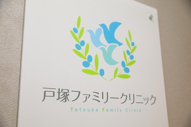戸塚ファミリークリニック